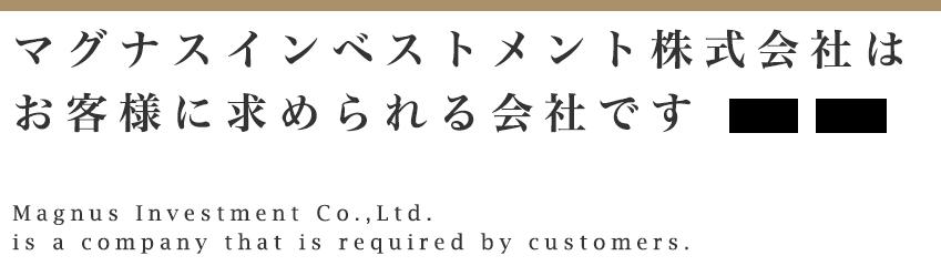 マグナスインベストメント株式会社はお客様に求められる会社です